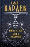 Аллан Кардек Книга духов. Книга медиумов 5-699-15163-х