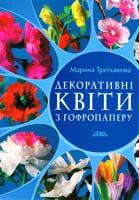 Третьякова Марина Декоративні квіти з гофропаперу 978-617-7165-13-1