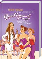 Зубарєва Наталія Вальс гормонів: вага, сон, секс, краса і здоров'я — усе, мов на долоні 978-617-7347-97-1