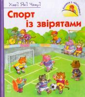 Ковальцева Наталя Спорт із звірятами 978-966-08-4732-3