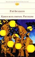 Брэдбери Рэй Канун всех святых : рассказы 978-5-699-66307-1