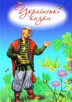 Українські казки 978-617-7347-05-6