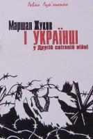 Лук'яненко Левко Маршал Жуков і українці у Другій світовій війні 966-514-038-8