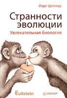 ЙоргЦиттлау Странности эволюции. Увлекательная биология 978-5-49807-206-7, 978-3550087448