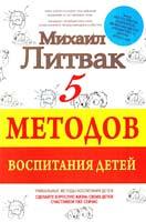 Литвак Михаил 5 методов воспитания детей 978-5-17-089913-5