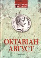 Дмитренко Володимир Октавіан Август. Народження Римської імперії 978-966-663-325-8