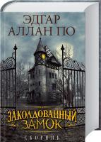 Эдгар Аллан По Заколдованный замок. Сборник 978-966-14-8315-5