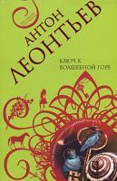 Антон Леонтьев Ключ к волшебной горе 978-5-699-31024-1
