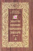 Степанова Наталья Золотое пособие народного знахаря 4 978-5-386-09141-5