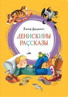 Драгунский Виктор Денискины рассказы 978-5-389-15902-0