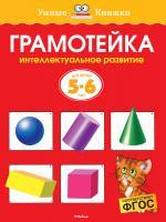 Земцова Ольга Грамотейка. Интеллектуальное развитие детей 5-6 лет 978-5-389-06444-7