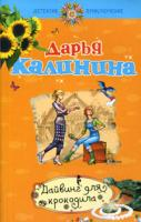 Дарья Калинина Дайвинг для крокодила 978-5-699-40710-1