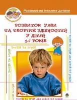Барташніков Олексій Олексійович Розвиток уяви та творчих здібностей у дітей 5-6 р. 978-966-408-130-3
