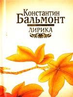 Бальмонт Константин Лирика 978-985-16-5302-3