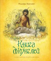 Киплинг Редьярд Книга джунглей 978-5-389-17282-1