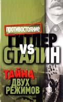 Составитель А. В. Крючков Гитлер vs Сталин. Тайна двух режимов 978-5-386-02531-1