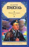 Пикуль Валентин Океанский патруль. В 2 т. Т. 1. Аскольдовцы 978-5-17-065183-2