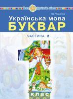 Чумарна Марія Іванівна