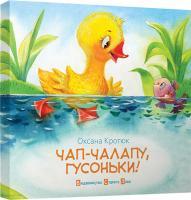 Кротюк Оксана Чап-чалапу, гусоньки! 978-617-679-141-6