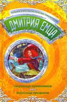 Дмитрий Емец Сокровища мутантиков. Колесница призраков 978-5-699-34935-7