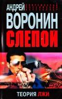 Воронин Андрей Слепой. Теория лжи 978-985-18-0575-0