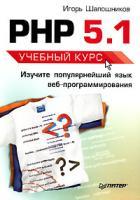 Игорь Шапошников PHP 5.1 5-469-00115-6