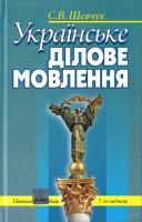 Шевчук С. Українське ділове мовлення: Навчальний посібник 978-617-566-024-9