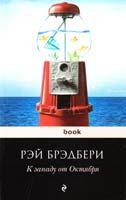 Брэдбери Рэй К западу от Октября 978-5-699-39686-3