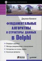 Джулиан Бакнелл Фундаментальные алгоритмы и структуры данных в Delphi 5-469-01495-9, 5-93772-087-3