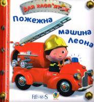 Бомон Емілія, Беліно Наталя Пожежна машина Леона. Картинки для дитинки 978-966-10-2685-7