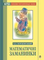 Кордемський Борис Анастасійович Математичні заманинки. 978-966-408-579-0