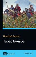 Гоголь Николай Тарас Бульба 978-617-7498-70-3