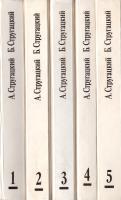 Стругацкий Аркадий, Стругацкий Борис Повести и рассказы в 5 т. 5-87106-007-2