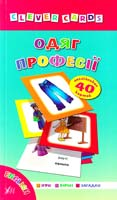 Зінов'єва Л. Одяг. Професії 978-966-284-151-0
