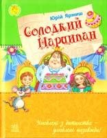 Ярмиш Юрій Солодкий Марципан 978-617-09-2005-8