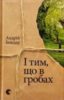 Бондар Андрій І тим, що в гробах 978-617-679-304-5
