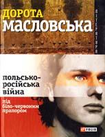 Масловська Дорота Польсько-російська війна під біло-червоним прапором 966-03-3614-4