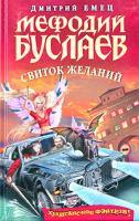 Дмитрий Емец Мефодий Буслаев. Свиток желаний 5-699-10198-5