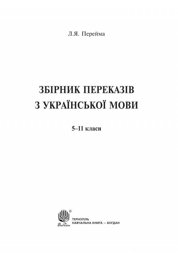 збрник переказв з укрансько мови 5 11 класи ля перейма