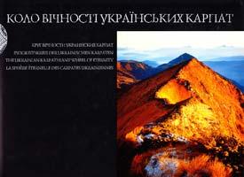 Михаилюк Роман Коло вічності українських Карпат: Фотоальбом 966-8137-48-5
