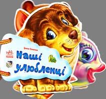 Сонечко Ірина Наші улюьленці. (картонка) 978-966-313-371-3