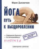 Мария Дыховичная Йога - путь к выздоровлению 5-89048-137-1