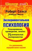 Роберт Солсо, Кимберли Маклин Экспериментальная психология 5-93878-238-4