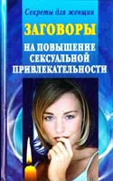 сост. Е. Виноградова Заговоры на повышение сексуальной привлекательности 978-5-17-048199-6