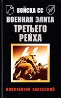 Залесский Константин Войска СС. Военная элита Третьего Рейха 978-5-9955-0081-0