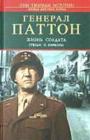 Стенли Хиршсон Генерал Паттон. Жизнь солдата 5-94661-084-8