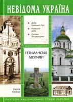 Сегеда Сергій Гетьманські могили 978-966-1530-45-3