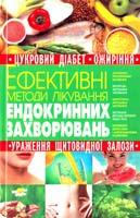 Автор-укладач С. А. Мірошниченко Ефективні методи лікування ендокринних захворювань 978-966-338-895-3