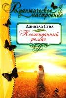 Стил Даниэла Неожиданный роман 978-5-699-58772-8