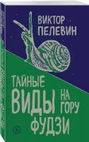 Пелевин Виктор Тайные виды на гору Фудзи 978-966-993-010-1